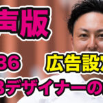 WEBデザイナーの集客法 広告設定編