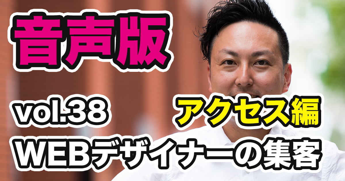 WEBデザイナーの集客アクセス編