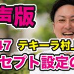 テキーラ村上さんから学ぶコンセプト設定の話