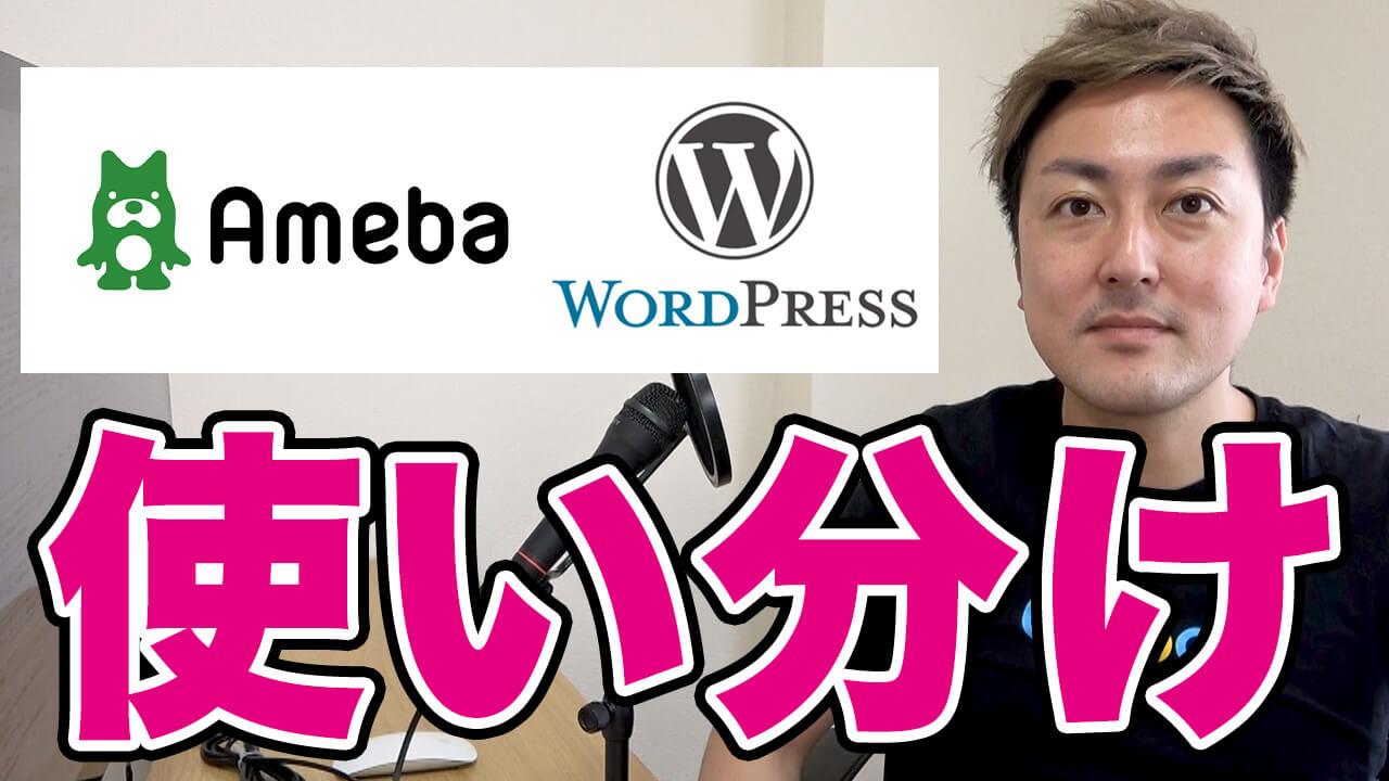 アメブロとWordPressの使い分け方