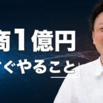 年商1億円