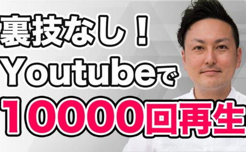 Youtubeで10000回再生