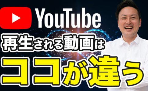 Youtubeで再生される動画はココが違う