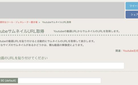 Youtubeのサムネイルをダウンロードする方法