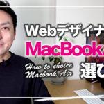 WebデザイナーのMacbooAirの選び方